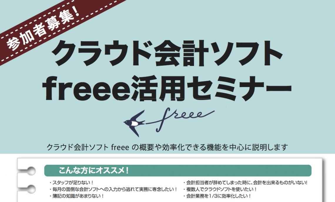 freeeセミナー